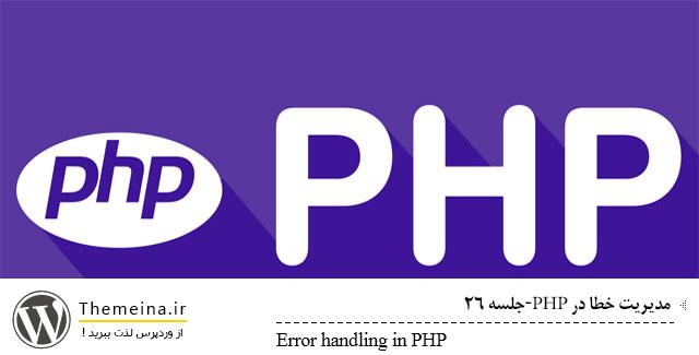 مدیریت خطا در PHP