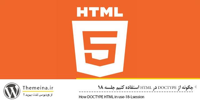 چگونه از DOCTYPE در HTML استفاده کنیم