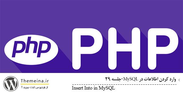 وارد کردن اطلاعات در MySQL