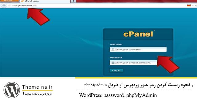 نحوه ریست کردن رمز عبور وردپرس از طریق phpMyAdmin