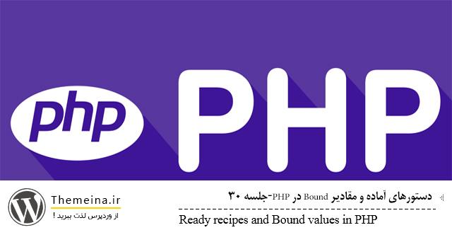 دستورهای آماده و مقادیر Bound در PHP