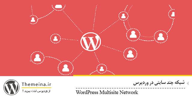 شبکه چند سایتی در وردپرس