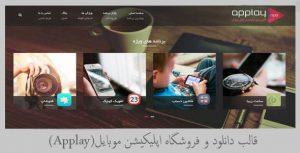 قالب وردپرس دانلود و فروشگاه اپلیکیشن موبایل(Applay)