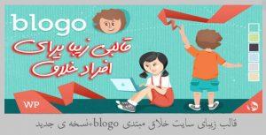 قالب وردپرس وبلاگی Blog