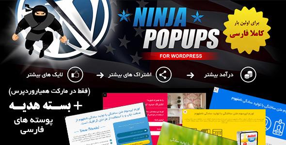 افزونه نینجا پاپ آپز Ninja Popups